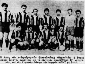 Θερμαϊκος1953